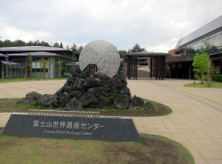 Fujisan World Heritage Center.